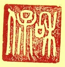 stamp-1
