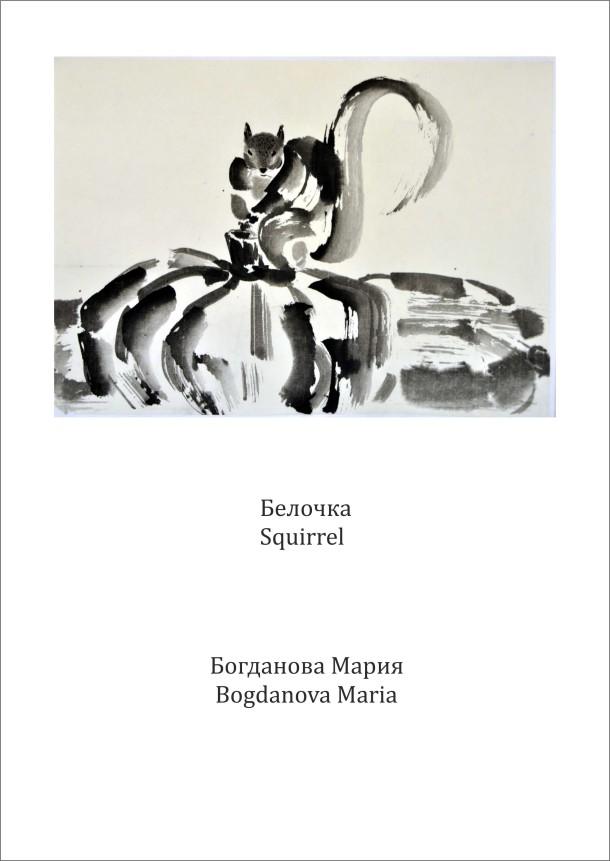 Bogdanova Maria