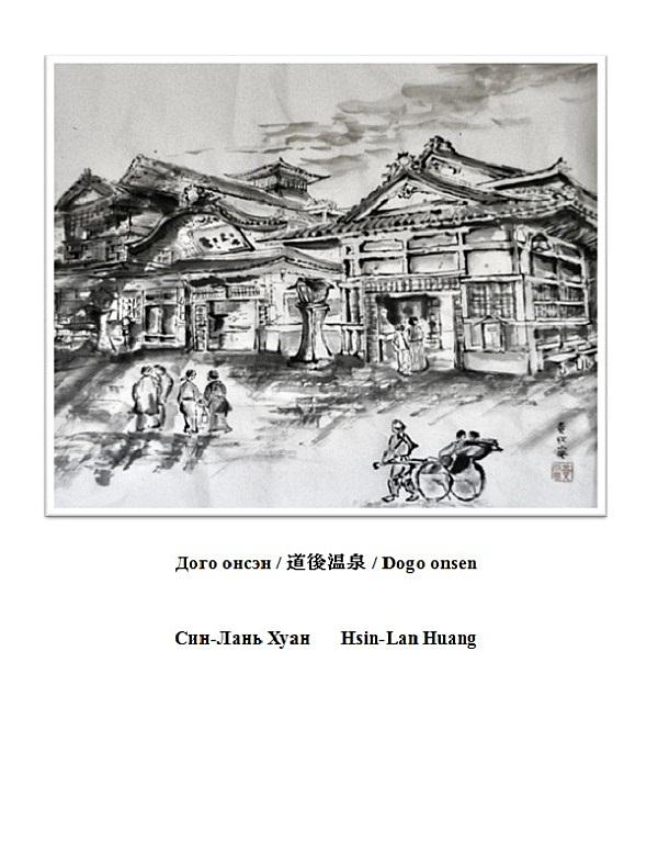 Hsin-Lan Huang _ Dogo onsen - Microsoft Word 05.06.2014 170916.bmp