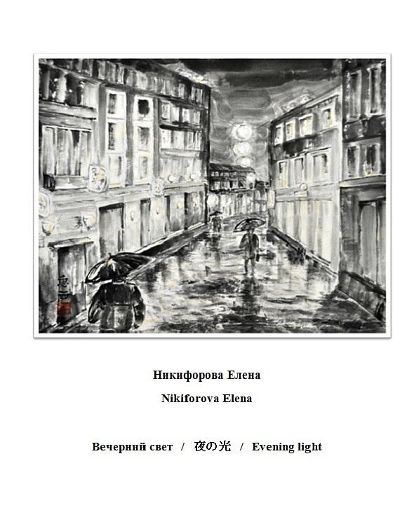 Nikiforova Elena _ Evening Light - Microsoft Word 05.06.2014 171054.bmp