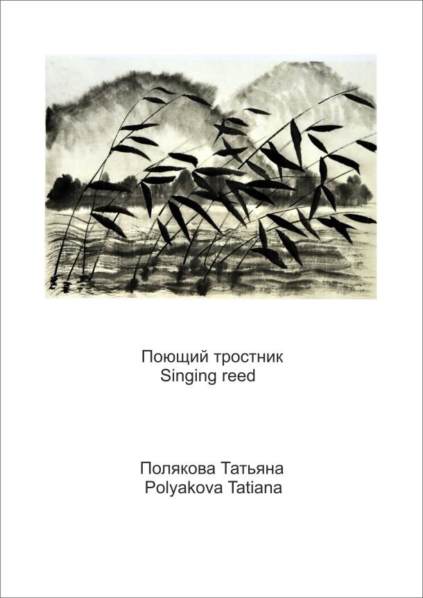 Polyakova Tatiana