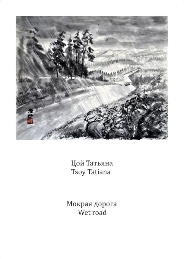 Tsoy Tatiana
