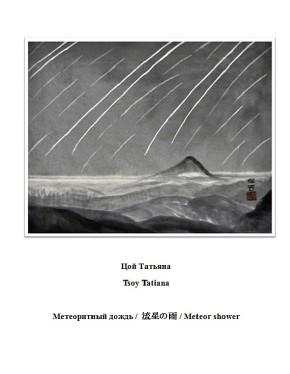 Tsoy Tatiana _ Meteor shower - Microsoft Word 05.06.2014 171124.bmp