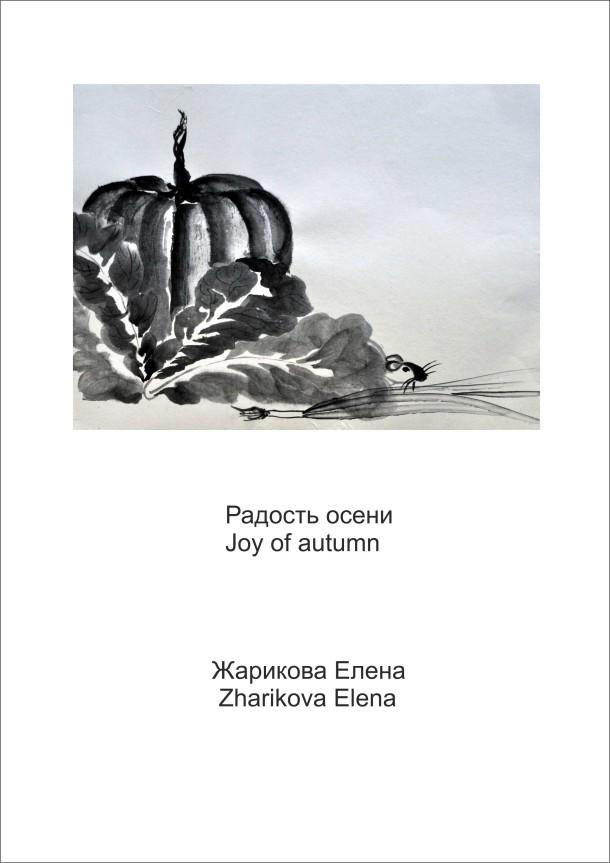 Zharikova Elena