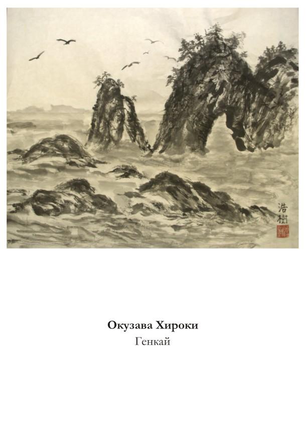 Окузава Хироки