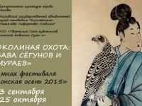 афиша сокола - копия