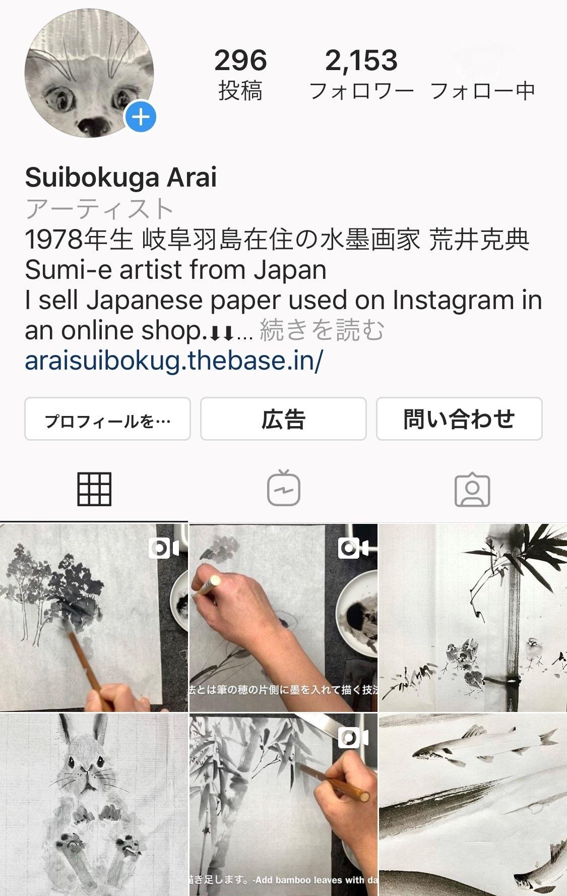 Instagram Arai-sensei